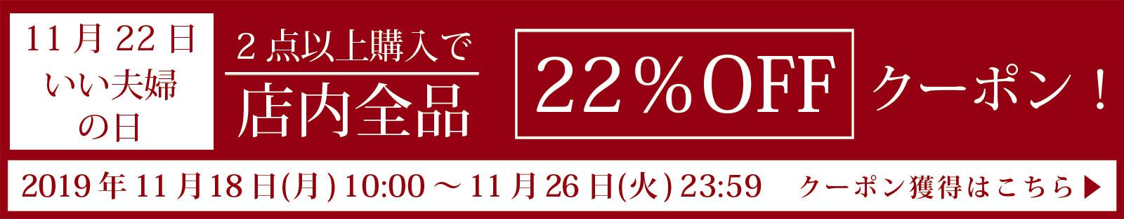 22_couponいい夫婦の日
