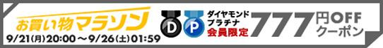 DP777