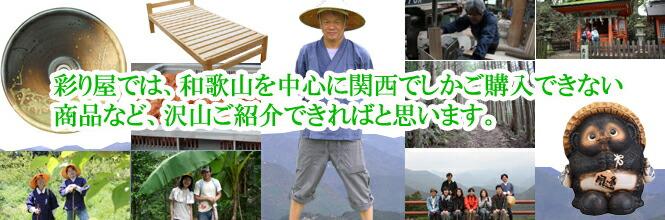 彩り屋です。和歌山を中心に関西の商品をご紹介
