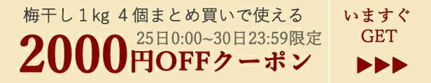 梅干し2000円OFF