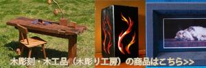 木彫刻・木工品(木彫り工房)