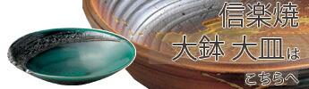 信楽焼の大鉢・大皿へ