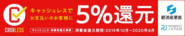 キャッシュレスポイント5%還元!