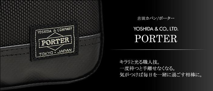 吉田カバン(PORTER / ポーター)