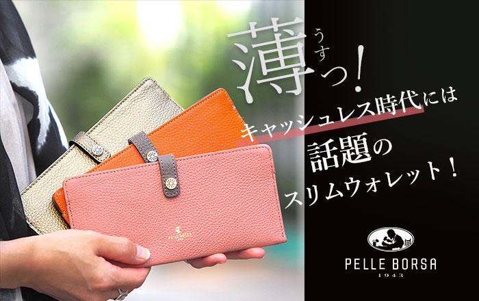 ペレボルサ キャッシュレス財布