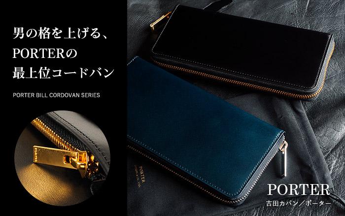 ポーター ビルコードバン財布