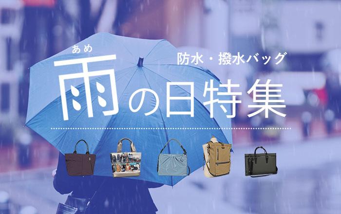 雨の日特集
