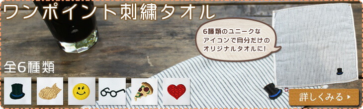 ワンポイント刺繍タオル