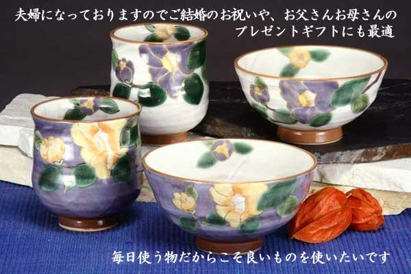 夫婦湯呑と夫婦茶碗のセット