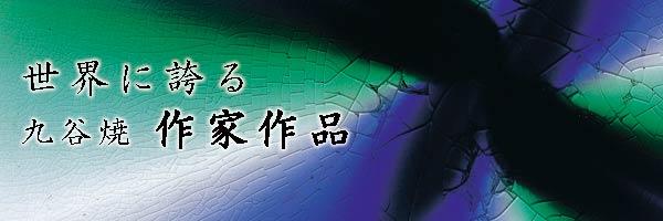 特選九谷焼作家品