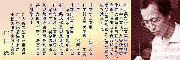 kawadamimoru-600.jpg