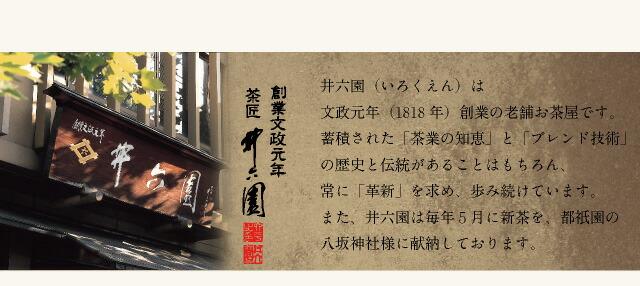 井六園いろくえんは文政元年創業の老舗お茶屋です。