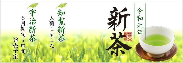 令和元年新茶