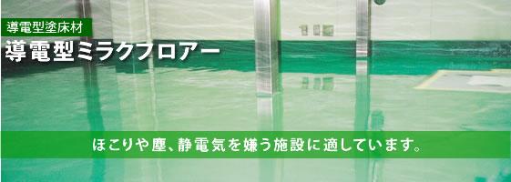 アークフロアIE溶剤