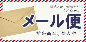メール便対象商品、拡大中!
