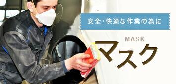 安全・快適な作業の為に マスク