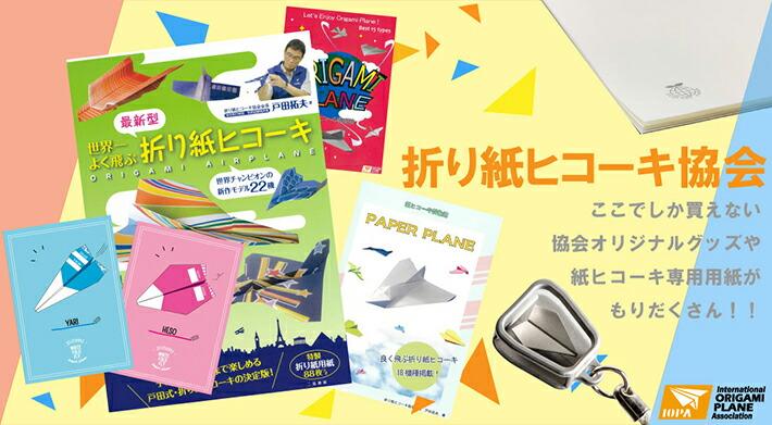 折り紙ヒコーキ協会
