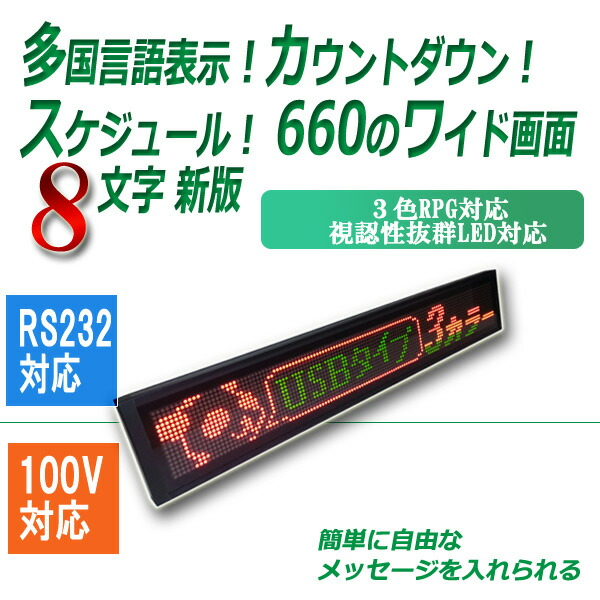 led電光表示器 安価便利な電光板 外国人観光客に効果