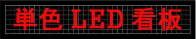 中型LED看板 LED節電