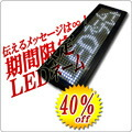 小型LED電光板とそめQ送料無料 LED看板