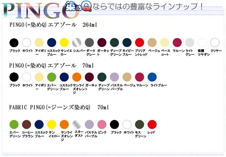 染めQ塗料スプレー LED電光板