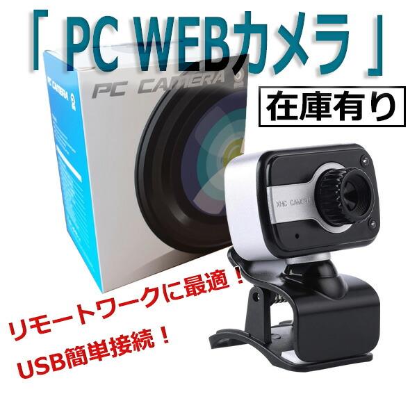 webカメラリモートワーク在宅勤務zoom会議 LED表示機