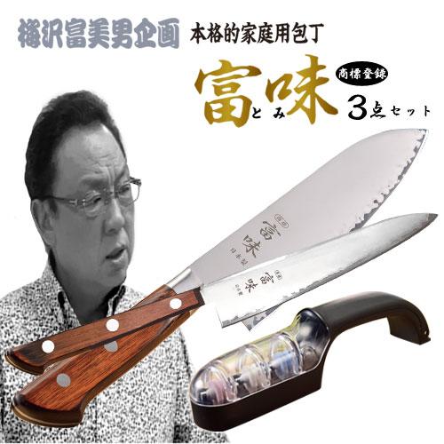 梅沢富美男 富味包丁 3点セット