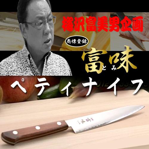 梅沢富美男 ペティナイフ