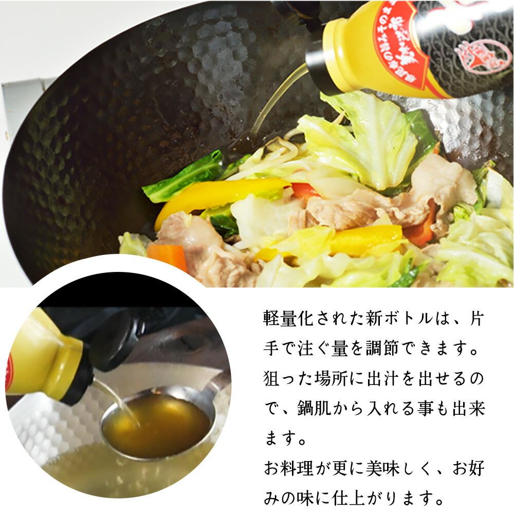 軽量化された新ボトルは、片手で注ぐ量を調節できます。狙った場所に出汁を出せるので、鍋肌から入れることも出来ます。おs料理が更に美味しく、お好みの味に仕上がります。