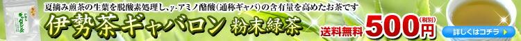 ギャバロン粉末緑茶