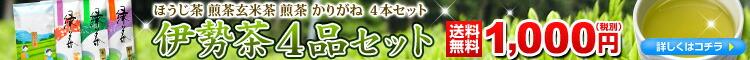 伊勢茶4品セット送料無料