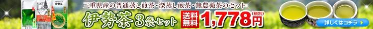 伊勢茶3袋セット送料無料
