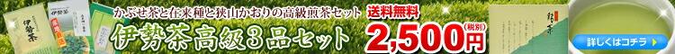伊勢茶高級3品セット送料無料