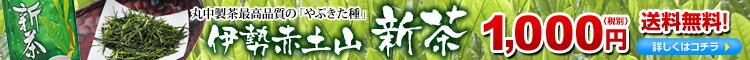限定販売新茶赤土山100g