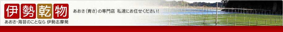 伊勢乾物 あおさ・海苔のことなら伊勢志摩発 あおさ(青さ)の専門店 私達にお任せください!