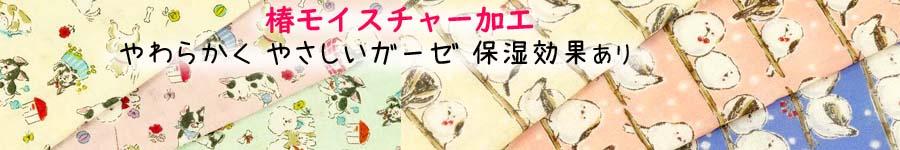 """椿モイスチャー"""""""