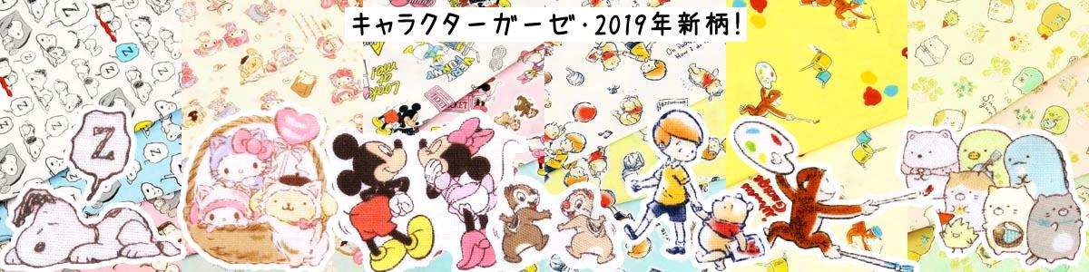2019キャラクターガーゼ