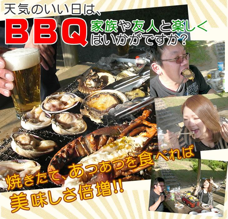 天気のいい日は、家族や友人と楽しくBBQはいかがですか?焼きたて、あつあつを食べれば美味しさ倍増!!