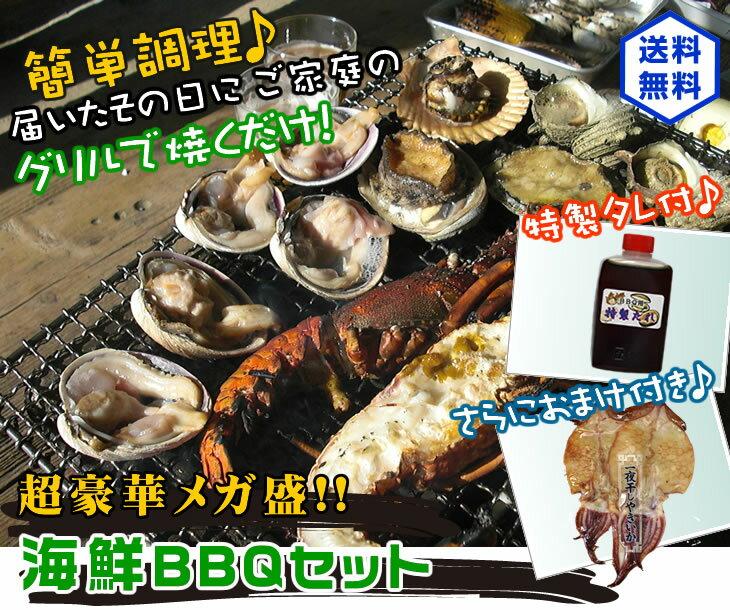 超豪華メガ盛!!海鮮BBQセット/特製タレ付♪さらにおまけ付き♪