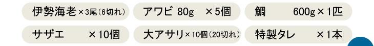 伊勢海老×3尾(6切れ)/アワビ80g×5個/鯛600g×1匹/サザエ×10個/大アサリ×10個(20切れ)/特製タレ×1本/一夜干しやきいか×1袋(おまけ)
