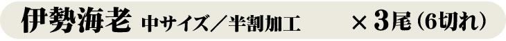 伊勢海老中サイズ/半割加工 ×3尾(6切れ)