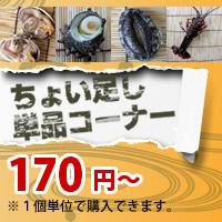 ちょい足し単品コーナー 170円〜