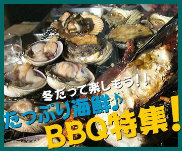 冬だって楽しもう!!たっぷり海鮮♪BBQ特集!