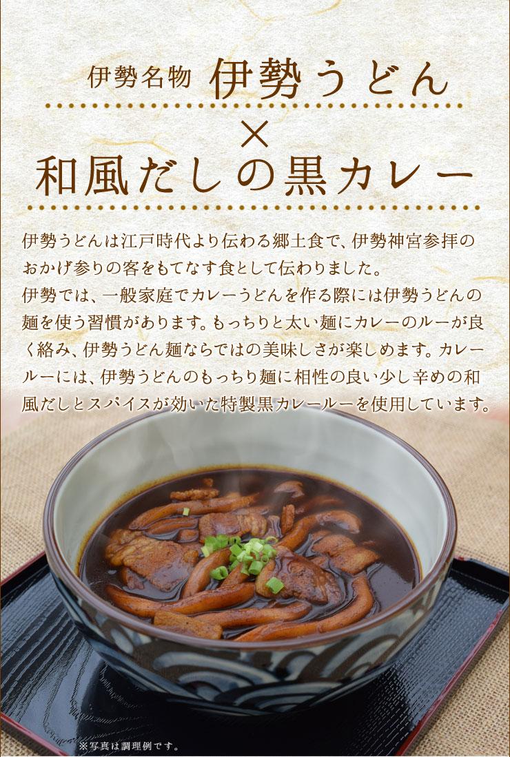 黒カレー伊勢うどんの紹介