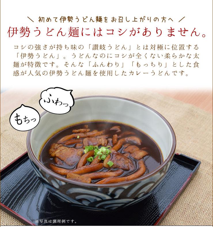 伊勢うどん麺の紹介