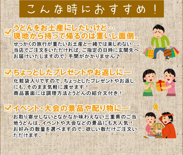 三重県のお土産