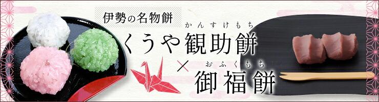 くうや観助餅×御福餅