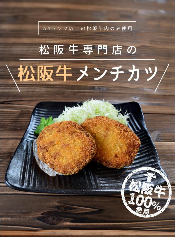 松阪牛専門店の松阪牛メンチカツ