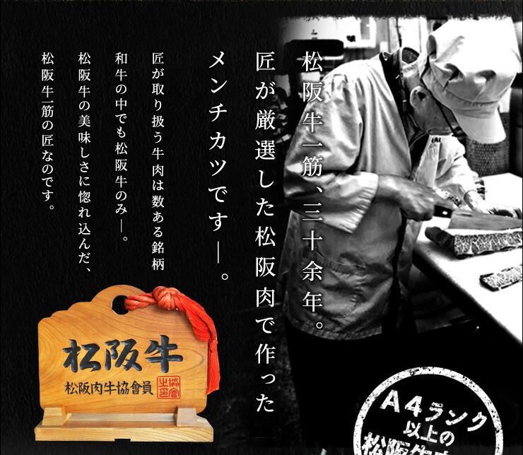 匠が厳選した松阪肉