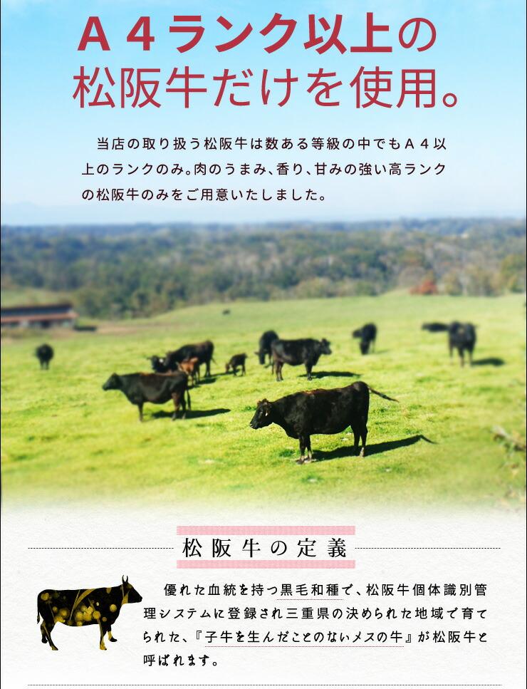 松阪牛の定義